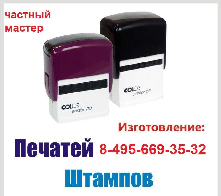 печати штампы конфиденциально